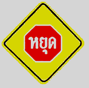 ต้องหยุดให้รถและคนเดินเท้าในทางขวางหน้าผ่านไปก่อน เมื่อเห็นว่าปลอดภัยแล้ว จึงขับรถต่อไปได้
