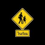ขับรถให้ช้าลง ระวังเด็กนักเรียน ถ้าเป็นเวลาที่โรงเรียนกําลังสอนควรงดใช้เสียงสัญญาณ