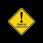 ขับรถให้ช้าลง และเพิ่มความระมัดระวังทางข้างหน้าอาจมีอันตรายเช่น เกิดอุบัติเหตุทางทรุด เป็นต้น