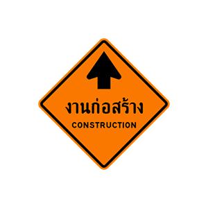 ป้ายเตือนข้อความงานก่อสร้าง