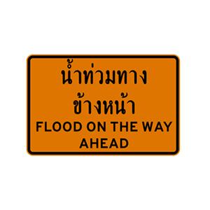 ป้ายเตือนน้ำท่วมทาง