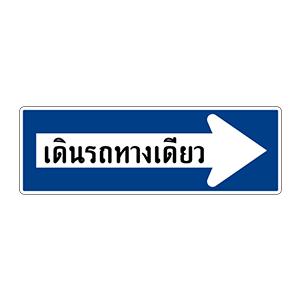 ป้ายเดินรถทางเดียวไปทางขวา