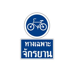 ป้ายทางเฉพาะจักรยาน