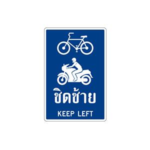 ป้ายจักรยาน และ จักรยานยนต์ชิดซ้าย