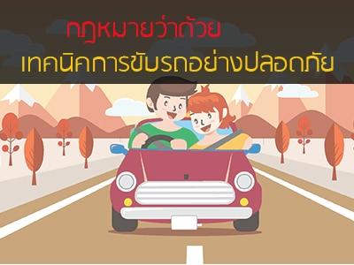 ข้อสอบใบขับขี่เทคนิคการขับรถอย่างปลอดภัย
