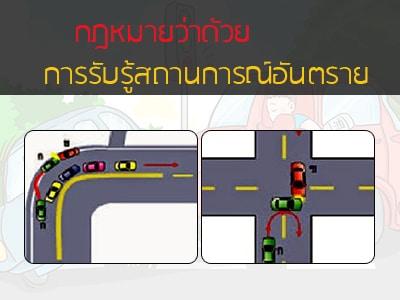 ข้อสอบใบขับขี่การรับรู้สถานการณ์อันตราย