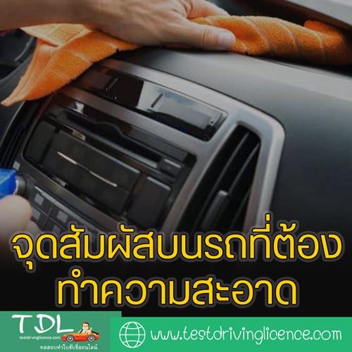 จุดสัมผัสบนรถที่ต้องหมั่นทำความสะอาด