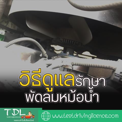 วิธีดูแลรักษาพัดลมหม้อน้ำรถยนต์