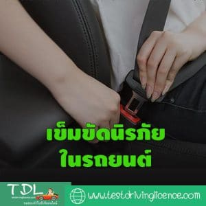 เข็มขัดนิรภัยในรถยนต์
