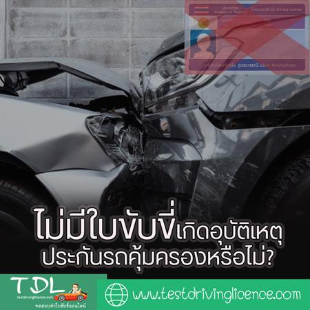 ไม่มีใบขับขี่เกิดอุบัติเหตุประกันรถคุ้มครองหรือไม่