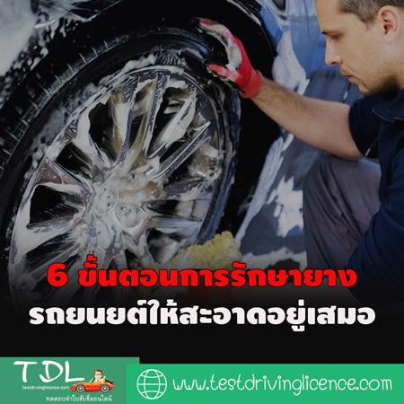 6-ขั้นตอนการรักษายางรถยนยต์ให้สะอาดอยู่เสมอ