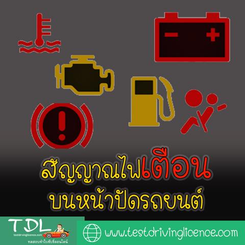 สัญญาณไฟเตือนบนหน้าปัดรถยนต์