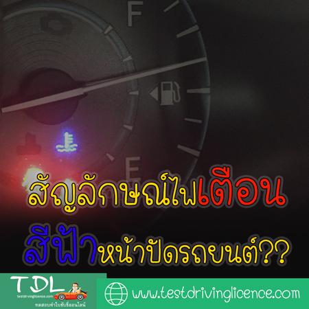 สัญลักษณ์ไฟเตือนสีฟ้าหน้าปัดรถยนต์