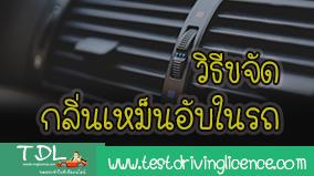 วิธีขจัดกลิ่นเหม็นอับในรถยนต์