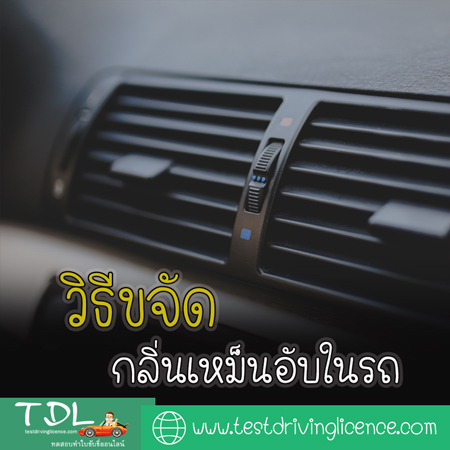 วิธีขจัดกลิ่นเหม็นอับในรถ